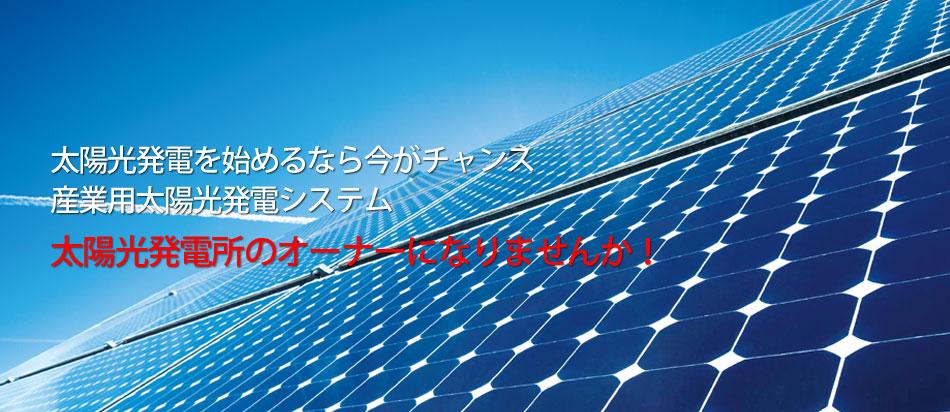 太陽光発電の普及推進